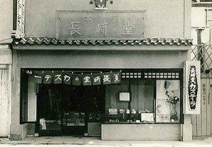昭和26年長崎堂本店