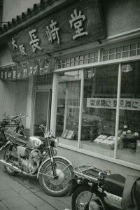 昭和26年本店初期
