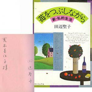 田辺聖子著「苺をつぶしながら」