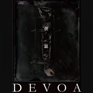 ギャラリー素形DEVOA展
