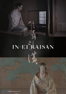 映画「in-ei raisan」